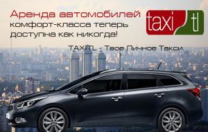 Работа в такси Москвы - реклама