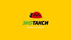 Работа в такси - логотип Эко такси