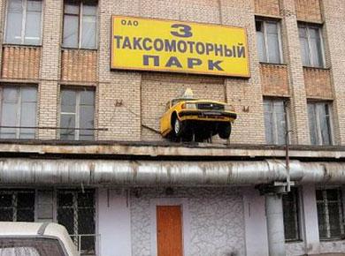 Все о такси - фото дня 6 июня