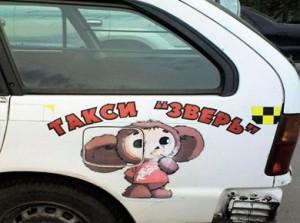 Все о такси - фото дня 13 июня